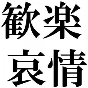 歓楽哀情の四字熟語-壁紙/画像