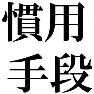 慣用手段の四字熟語-壁紙/画像