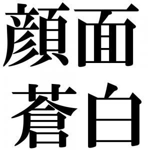 顔面蒼白の四字熟語-壁紙/画像