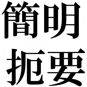 簡明扼要の四字熟語-壁紙/画像