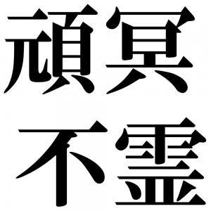 頑冥不霊の四字熟語-壁紙/画像