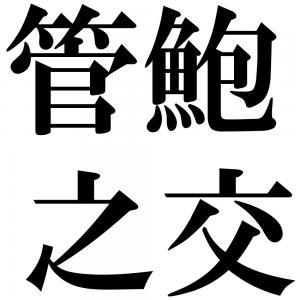 管鮑之交の四字熟語-壁紙/画像