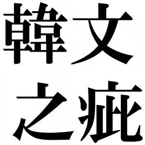 韓文之疵の四字熟語-壁紙/画像