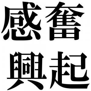 感奮興起の四字熟語-壁紙/画像