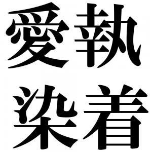 愛執染着の四字熟語-壁紙/画像
