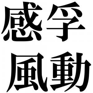 感孚風動の四字熟語-壁紙/画像