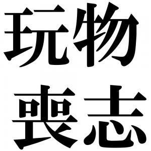 玩物喪志の四字熟語-壁紙/画像