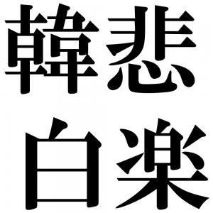 韓悲白楽の四字熟語-壁紙/画像
