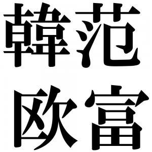 韓范欧富の四字熟語-壁紙/画像