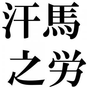 汗馬之労の四字熟語-壁紙/画像
