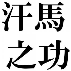 汗馬之功の四字熟語-壁紙/画像