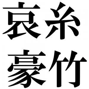 哀糸豪竹の四字熟語-壁紙/画像