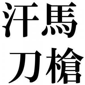 汗馬刀槍の四字熟語-壁紙/画像