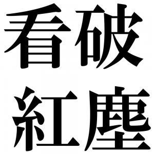 看破紅塵の四字熟語-壁紙/画像