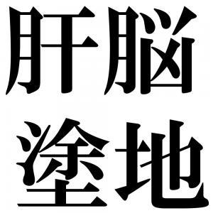 肝脳塗地の四字熟語-壁紙/画像