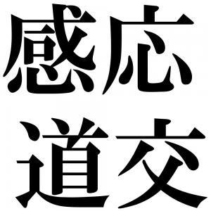 感応道交の四字熟語-壁紙/画像