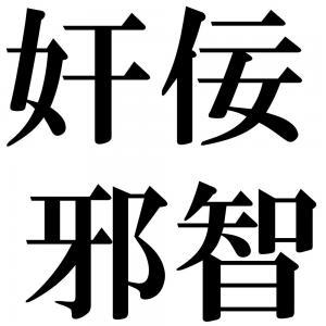 奸佞邪智の四字熟語-壁紙/画像