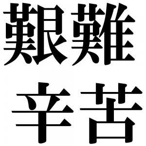 艱難辛苦の四字熟語-壁紙/画像