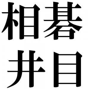 相碁井目の四字熟語-壁紙/画像