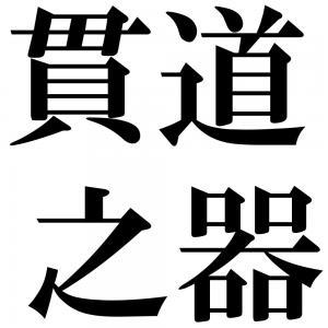 貫道之器の四字熟語-壁紙/画像