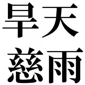 旱天慈雨の四字熟語-壁紙/画像