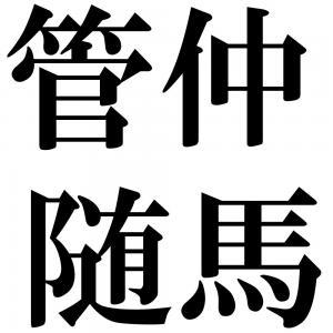 管仲随馬の四字熟語-壁紙/画像