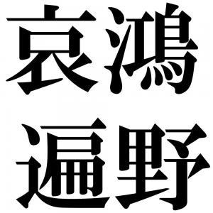 哀鴻遍野の四字熟語-壁紙/画像