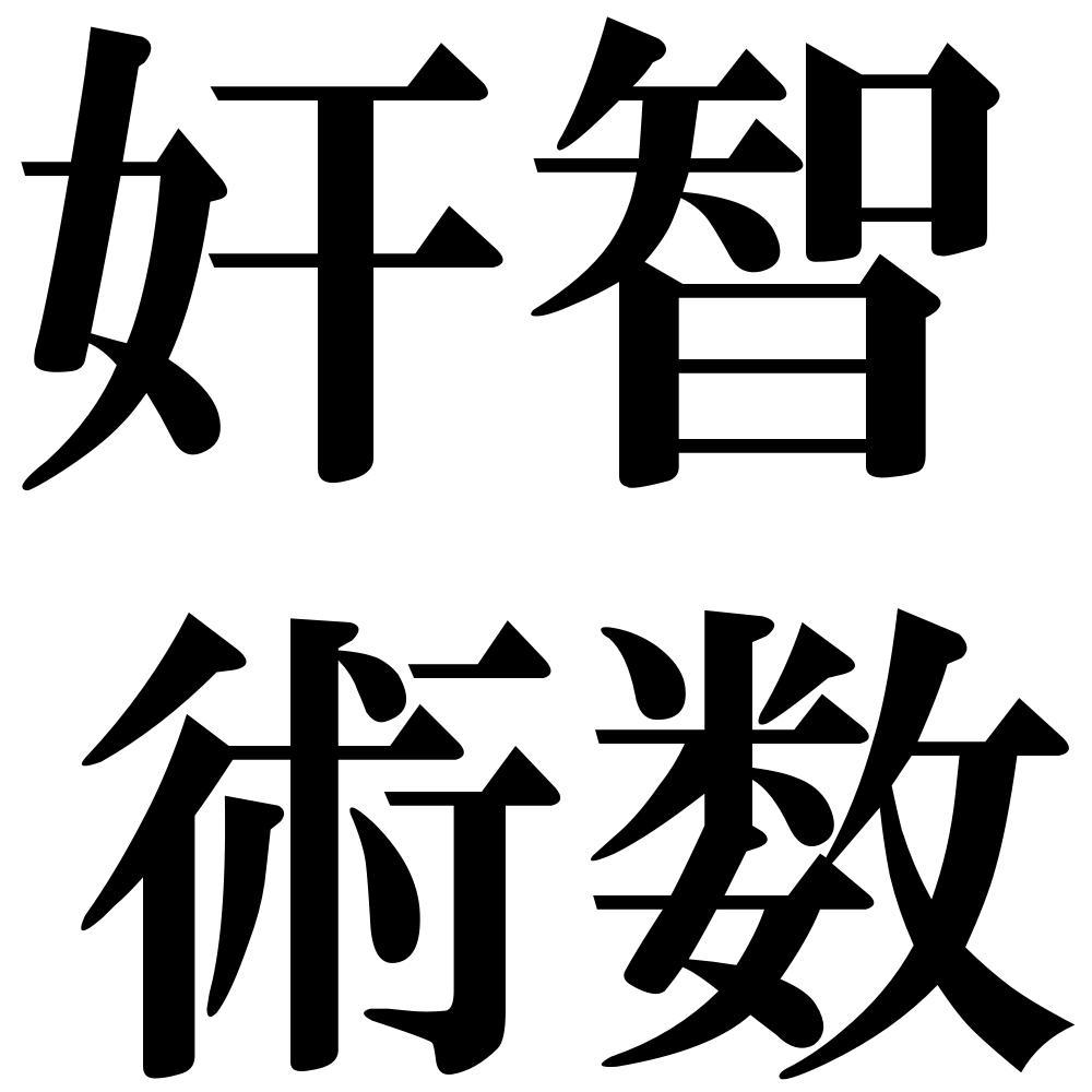 『奸智術数』-四字熟語-壁紙/画像
