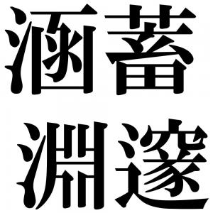 涵蓄淵邃の四字熟語-壁紙/画像