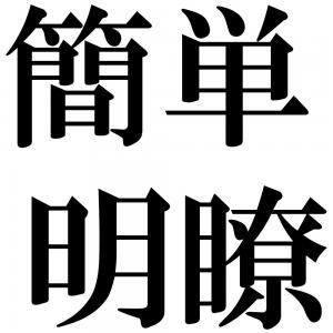 簡単明瞭の四字熟語-壁紙/画像