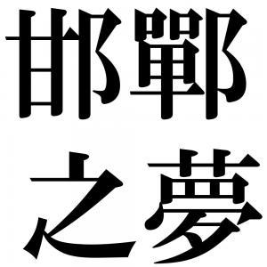 邯鄲之夢の四字熟語-壁紙/画像