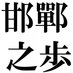 邯鄲之歩の四字熟語-壁紙/画像