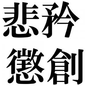 悲矜懲創の四字熟語-壁紙/画像