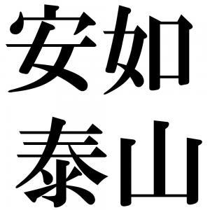 安如泰山の四字熟語-壁紙/画像
