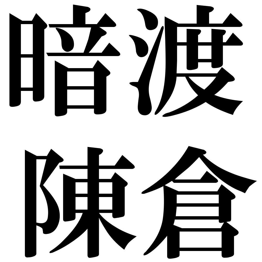 暗渡陳倉(あんとちんそう)』 -...