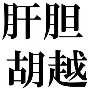 肝胆胡越の四字熟語-壁紙/画像