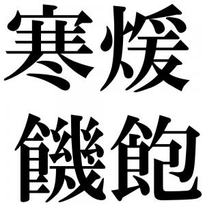 寒煖饑飽の四字熟語-壁紙/画像