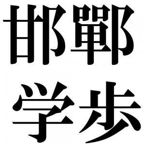 邯鄲学歩の四字熟語-壁紙/画像