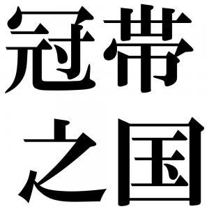 冠帯之国の四字熟語-壁紙/画像