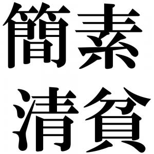 簡素清貧の四字熟語-壁紙/画像