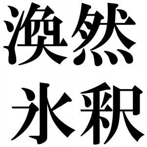 渙然氷釈の四字熟語-壁紙/画像
