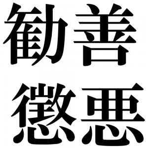 勧善懲悪の四字熟語-壁紙/画像