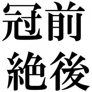 冠前絶後の四字熟語-壁紙/画像