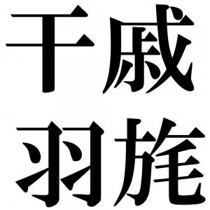 干戚羽旄の四字熟語-壁紙/画像