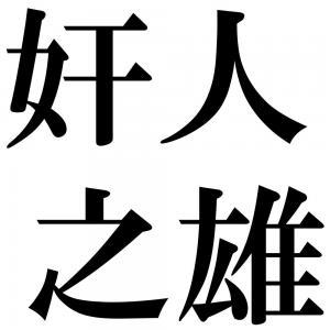 奸人之雄の四字熟語-壁紙/画像