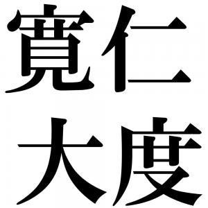 寛仁大度の四字熟語-壁紙/画像