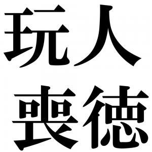 玩人喪徳の四字熟語-壁紙/画像