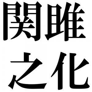 関雎之化の四字熟語-壁紙/画像