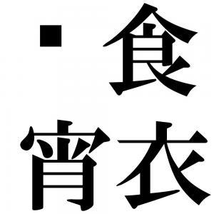旰食宵衣の四字熟語-壁紙/画像