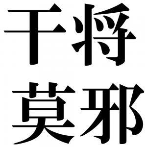 干将莫邪の四字熟語-壁紙/画像